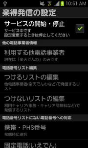 device-2014-01-29-105122