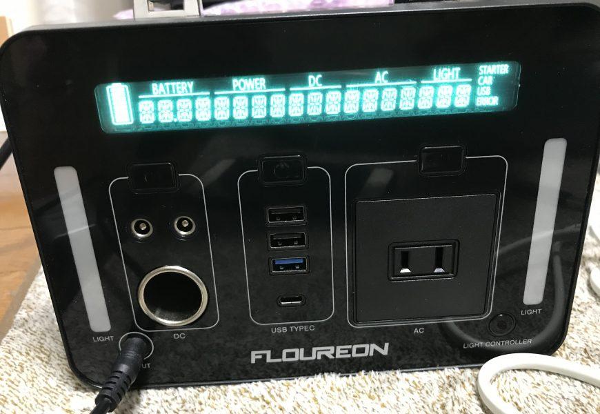 [防災] ポータブル電源の選び方